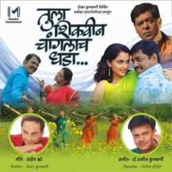 Tula Shikwin Chaanglach Dhara Original Motion Picture Soundtrack Ep by Dr. Saleel Kulkarni