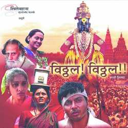 Vithal Vithal Original Motion Picture Soundtrack by Dr. Saleel Kulkarni