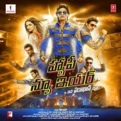Happy New Year Telugu Original Motion Picture Soundtrack Ep by Dr. Zeus