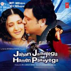 Jahan Jaaeyega Humen Paaeyega Original Motion Picture Soundtrack by Govinda