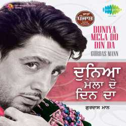 Duniya Mela Do Din Da by Gurdas Maan