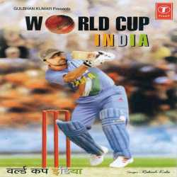 World Cup India by Himesh Reshammiya