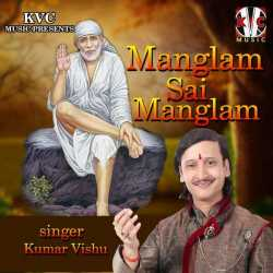 Manglam Sai Manglam Single by Kumar Vishu