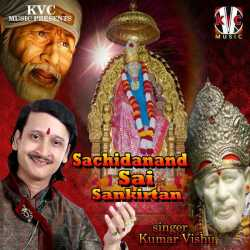 Sachidanand Sai Sankirtan Single by Kumar Vishu