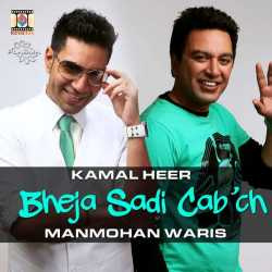 Behja Sadi Cab Ch Single by Manmohan Waris