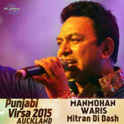 Mitran Di Dash Punjabi Virsa 2015 Auckland Live Single by Manmohan Waris