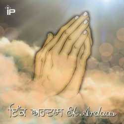 Ek Ardaas Single by Prabh Gill
