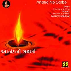 Anand No Garbo by Sadhana Sargam