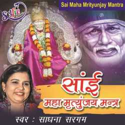 Sai Maha Mrityunjay Mantra Single by Sadhana Sargam