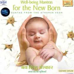 Well Being Mantras For The New Born by Sadhana Sargam