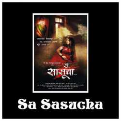 Sa Sasucha Original Motion Picture Soundtrack by Sandeep Khare