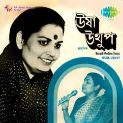 Bengali Modern Songs Ep by Usha Uthup
