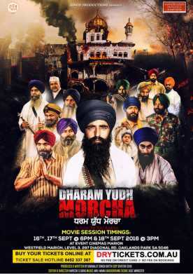 Dharam Yudh Morcha (SA) Fri 16th Sept 6PM