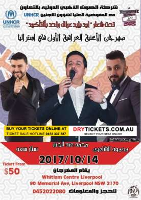 The First Iraqi Songs Festival in Australia