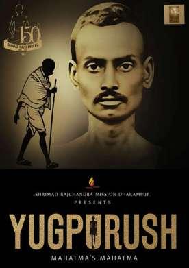 YUGPURUSH - Mahatma's Mahatma - Sydney (Gujarati)