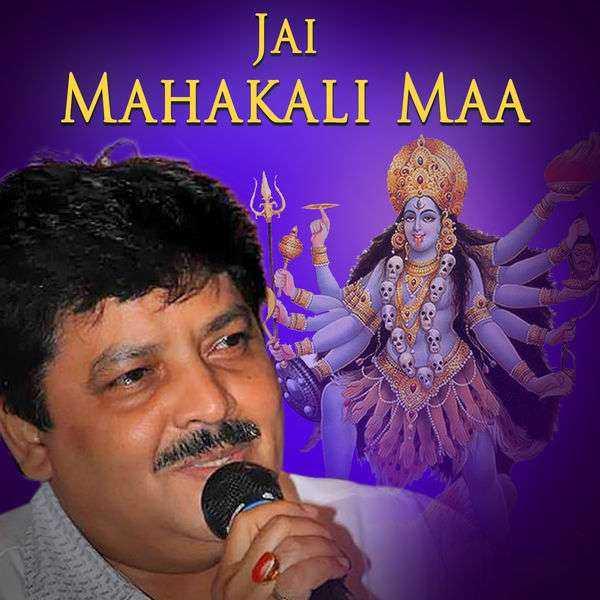 Jai Mahakali Maa Songs, Music - Udit Narayan - DryTickets com au